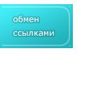 обмен ссылками