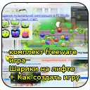 комплект freeware игра Шарики на лифте / Balls on lif + Как создать игру / How make a game